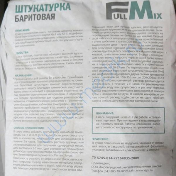 Штукатурка баритовая рентгенозащитная FullMiX   Вид 11