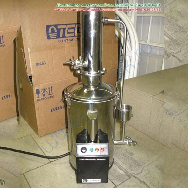Аквадистиллятор электрический АЭ-14-Я-ФП-01  Вид 1