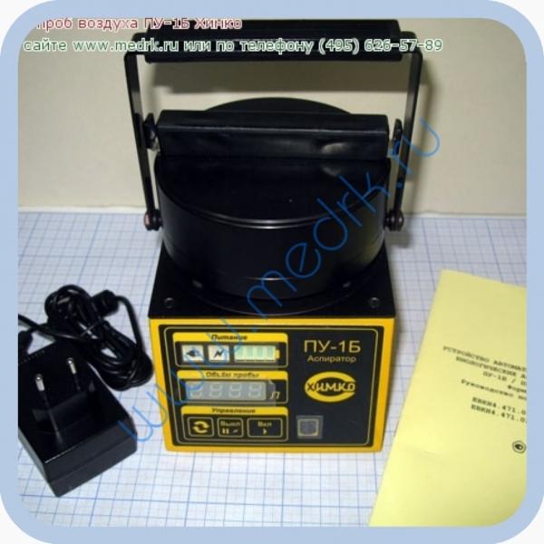 Аспиратор для отбора проб воздуха ПУ-1Б   Вид 1