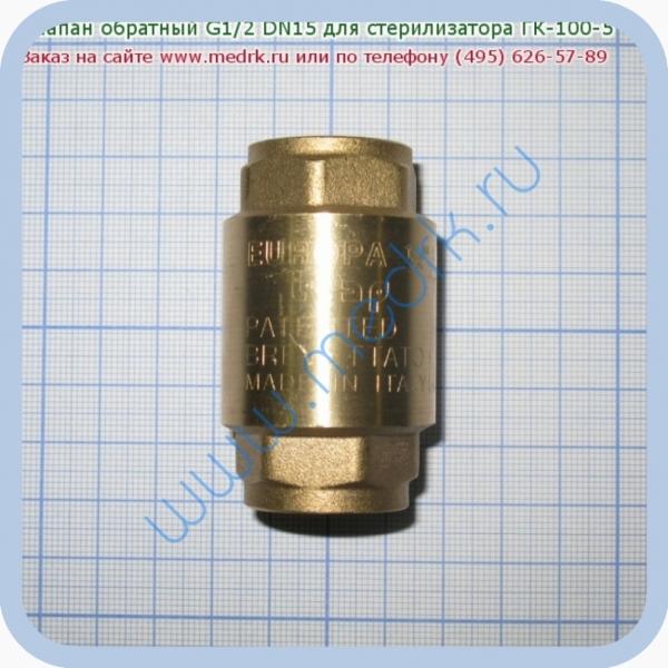 Клапан обратный 1/2″ для стерилизатора ГК-100-5  Вид 2