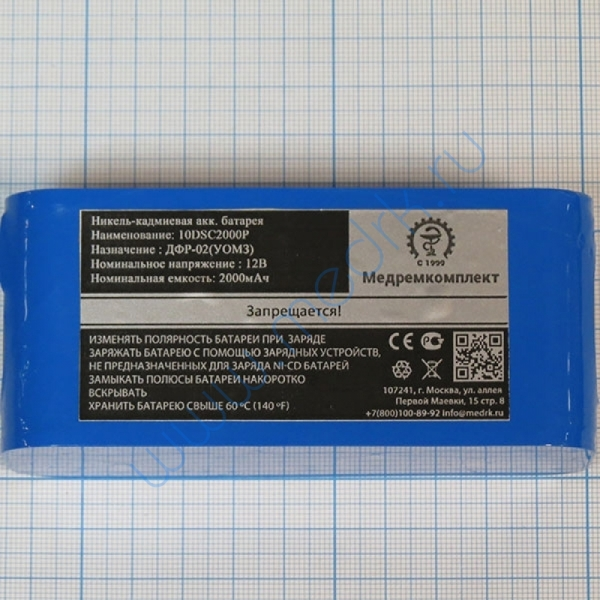 Батарея аккумуляторная 10D-SC2000Р (МРК)  Вид 3