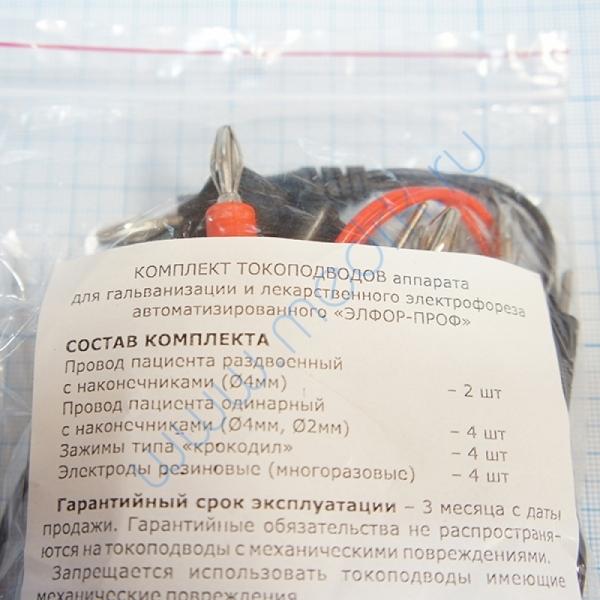 Комплект проводов и электродов для аппарата ЭЛФОР-ПРОФ  Вид 1