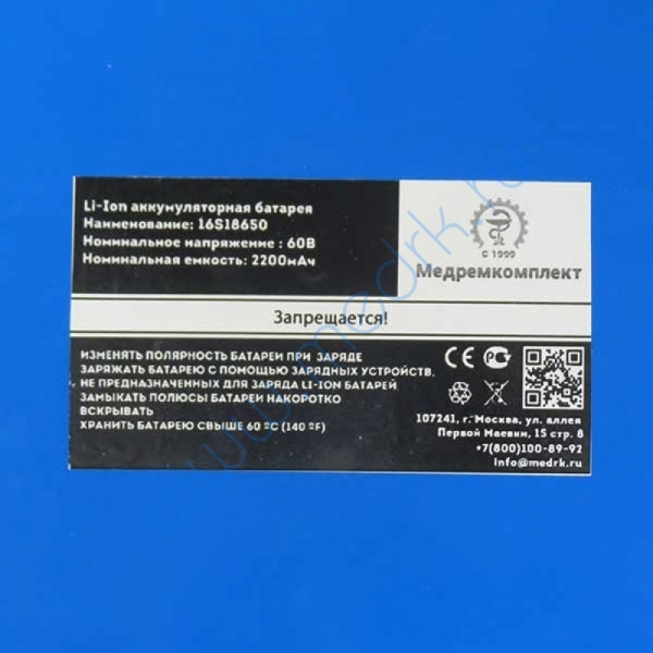Аккумулятор 16S18650 для гироскутера (МРК)  Вид 2