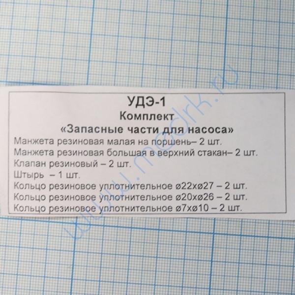 Комплект запасных частей для насоса установки УДЭ-1  Вид 7