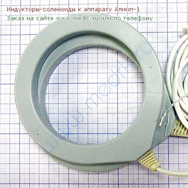 Индукторы-соленоиды к аппарату Алимп-1 (кольца 1 пара)  Вид 1
