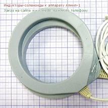 Индукторы-соленоиды к аппарату Алимп-1 (кольца 1 пара)