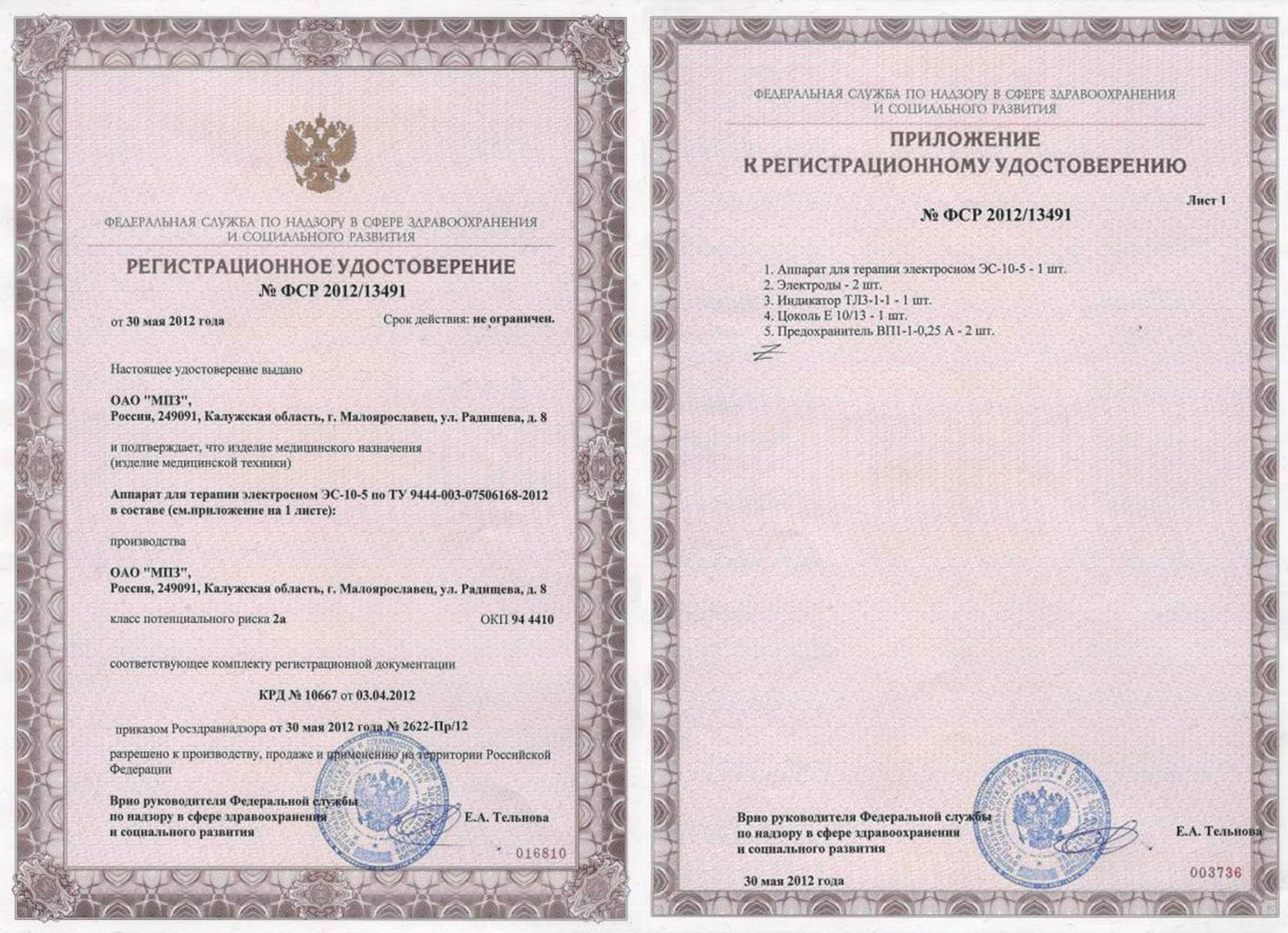 регистрационное удостоверение на рн метр 410